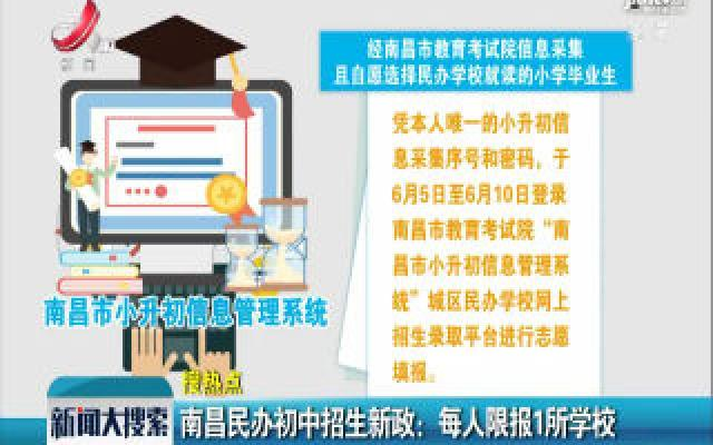 南昌民办初中招生新政:每人限报1所学校