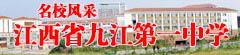 江西省九江第一中学