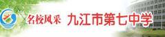九江市第七中学