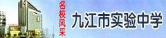 九江市实验中学