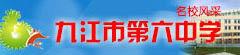 九江市第六中学