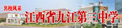 江西九江第三中学