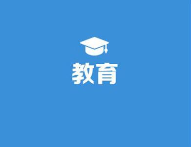 江西下达2.1亿元资金提升现代职业教育质量