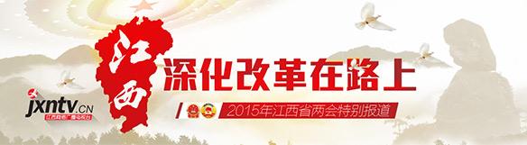 2015江西两会专题报道