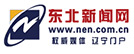东北新闻网