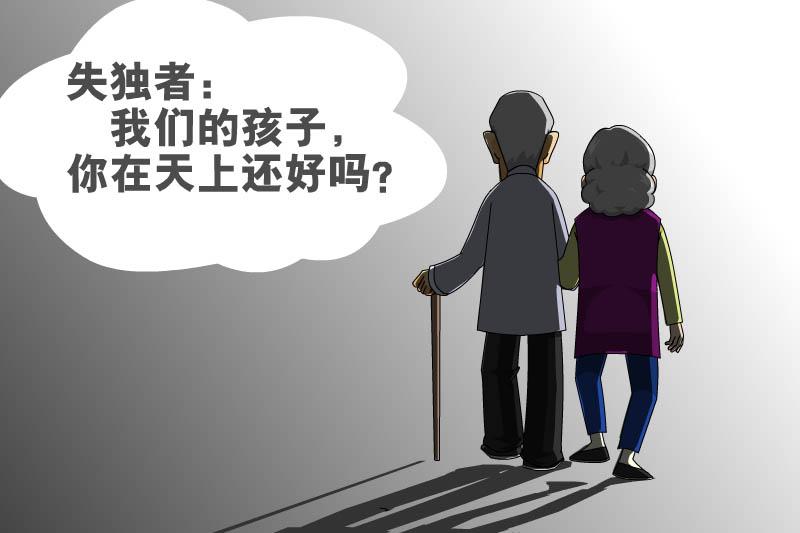 对失独家庭,国家的关心和帮助不会改变