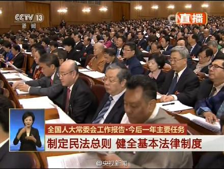 张德江:2016年将制定民法总则