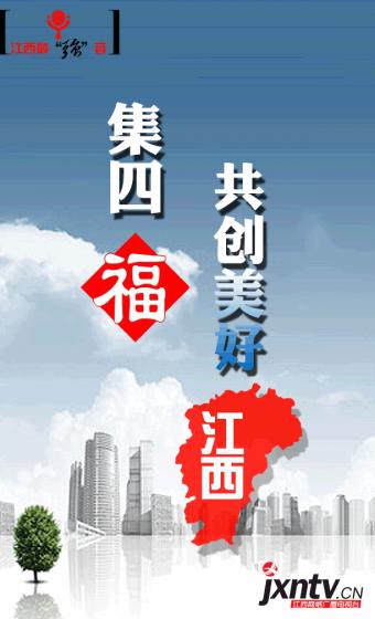 """[H5策划]江西最""""强""""音:齐四""""福""""共创美好江西"""