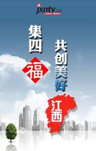 """江西最""""强""""音——集四""""福""""共创美好江西"""