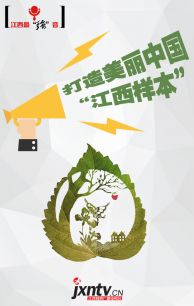 """江西最""""强""""音——打造美丽中国""""江西样板"""""""