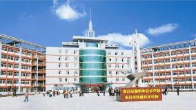 南昌运输职业技术学校