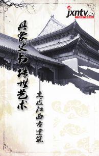 赣文化的保护与传承·古建筑篇:具象史书 传世艺术——走近江西古建筑