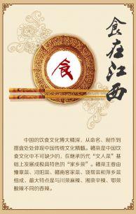 赣文化的保护与传承·美食篇:饮和食德——走近江西美食