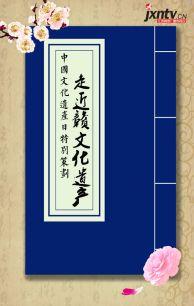 中国文化遗产日特别策划——走近赣文化遗产