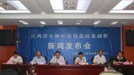 江西省小额担保贷款政策调整新闻发布会在昌召开