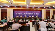 推进城乡居民基本医疗保险制度整合工作新闻发布会在昌举行