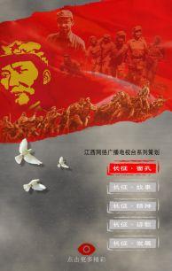 长征·面孔——纪念红军长征胜利80周年