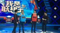 《我是联想王》周选手争夺月冠军 百变演员郑诺展才艺