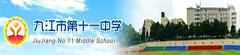九江十一中学