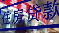 【两会看点啥】官方回应!在中国,住房贷款还会以相对比较快的速度发展!