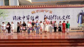 """新余铁路小学举行""""诵读中华经典,弘扬传统文化""""庆六一活动展演"""