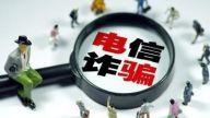公安部发布五类高发电诈案防骗指南