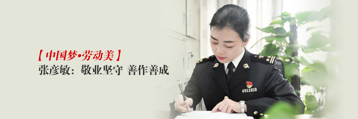 【中国梦?劳动美】张彦敏:敬业坚守 善作善成