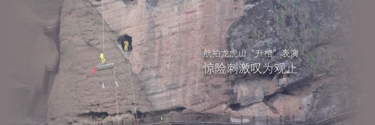 """江西:航拍龙虎山""""升棺""""表演 惊险刺激叹为观止"""