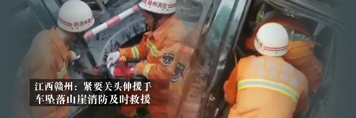 江西赣州:紧要关头伸援手 车坠落山崖消防及时救援