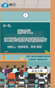 【H5策划】刘奇书记的公开课:新时代,江西为啥要有新思想?(第一讲)