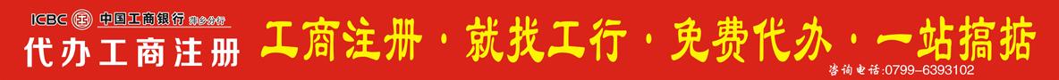 中国工商银行萍乡分行