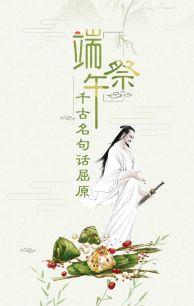 端午祭•千古名句话屈原