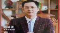 赵学成 :大爱·筑梦远行