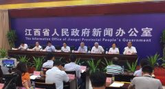 """[2018-8-2]江西省基础教育""""三项计划""""新闻发布会"""