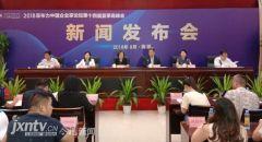 [2018-8-8]亚布力中国企业家论坛2018年夏季高峰会