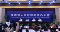 [2018-8-9]华人娱乐app下载省绿色金融改革创新工作新闻发布会