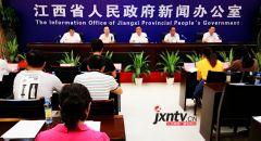 [2018-8-16]《江西省禁毒条例》新闻发布会