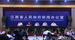 [2018-8-28]2018年鹰潭·龙虎山道文化国际旅游节新闻发布会