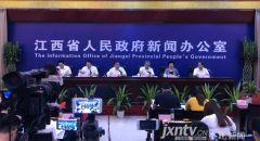 [2018-8-30]《江西省矿业权出让收益征收管理实施办法》新闻发布会