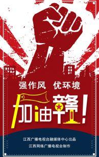 """【H5策划】强作风 优环境 加油""""赣"""""""
