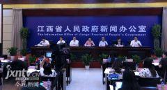 [2018-9-10]中国农民丰收节江西活动新闻发布会