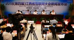 [2018-9-12]2018年第四届江西省互联网大会 新闻发布会