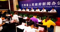 [2018-9-14]《江西省推进创新型省份建设行动方案》发布会