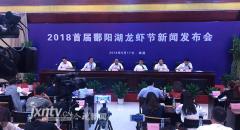 [2018-9-17]2018首届鄱阳湖龙虾节新闻发布会