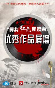 """""""寻找红色朗读者""""活动优秀作品展播"""