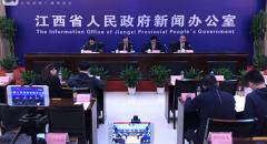 [2018-10-17]江西省人民政府关于建立残疾儿童康复救助制度的实施意见新闻发布会