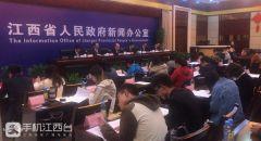 [2018-10-22]《关于加快文化强省建设的实施意见》新闻发布会