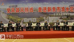华人娱乐app下载省《党风政风热线》直播节目走进新余市渝水区