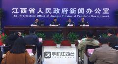 [2018-11-13]《江西省生产安全事故隐患排查治理办法》施行发布会
