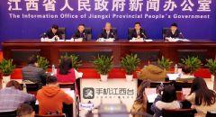 [2018-11-21]江西金融支持民营和小微企业政策解读发布会